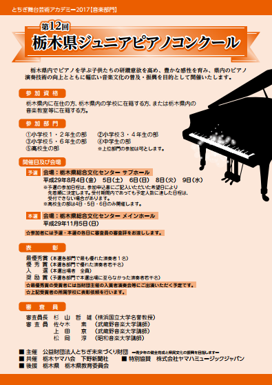 栃木 県 ピアノ コンクール